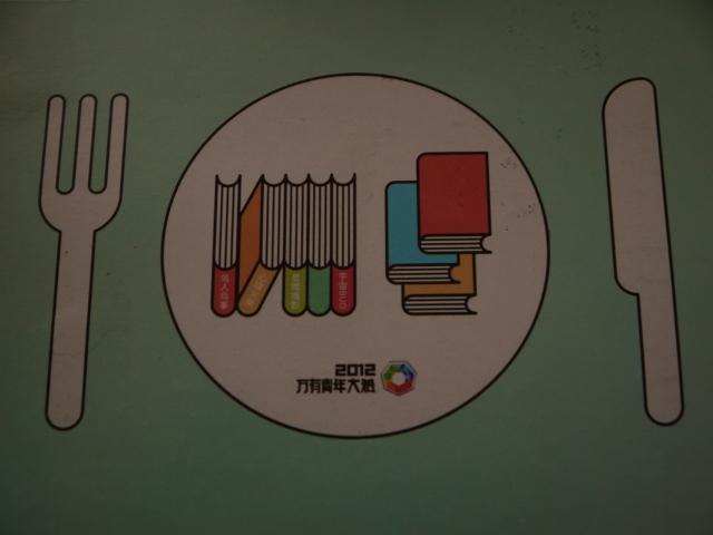 Atvirukas iš Beijing